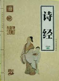 Shih Ching book of poetry